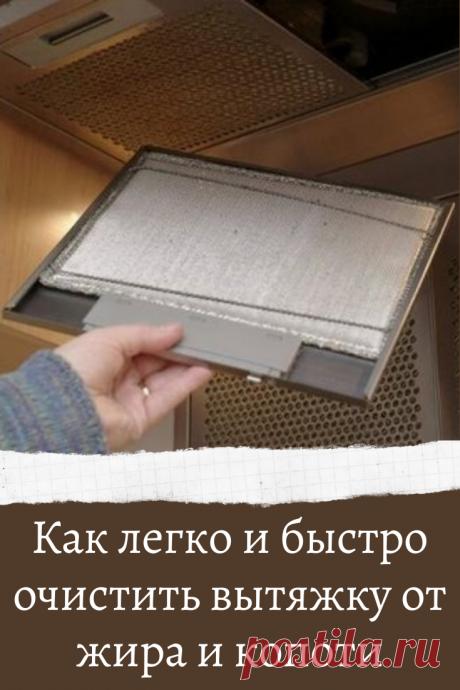 Как легко и быстро очистить вытяжку от жира и копоти
