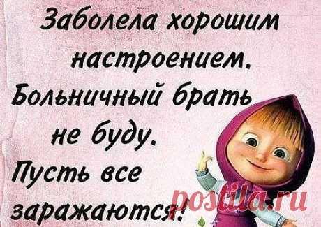 Заражайтесь хорошим настроением!))