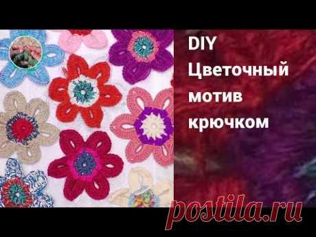 DIY Простой цветочный мотив крючком для пледа