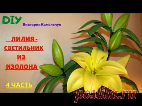 ЛИЛИЯ - СВЕТИЛЬНИК ИЗ ИЗОЛОНА / 4 часть / Высота 1 метр, 3 цветка с электрикой и 11 бутонов