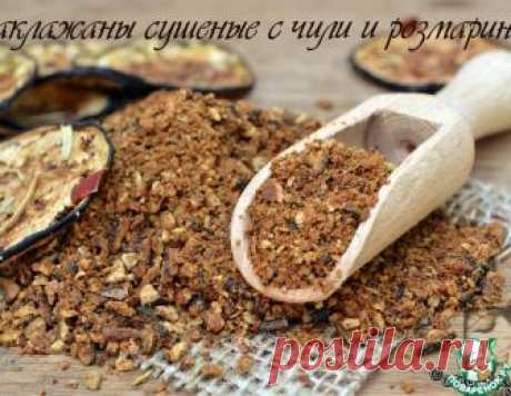 Сушеные баклажаны с чили и розмарином – кулинарный рецепт