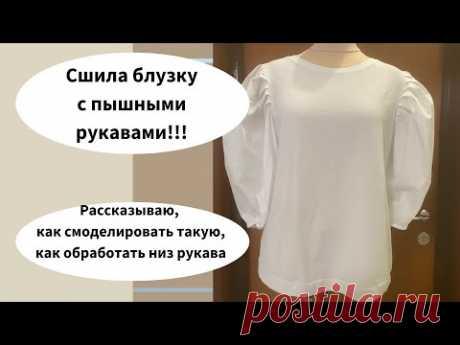 Сшила блузку с пышными рукавами