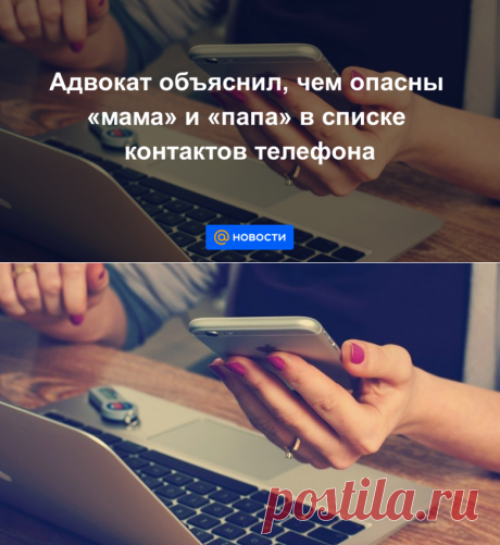 Адвокат объяснил, чем опасны мама и папа в списке контактов телефона - Новости Mail.ru