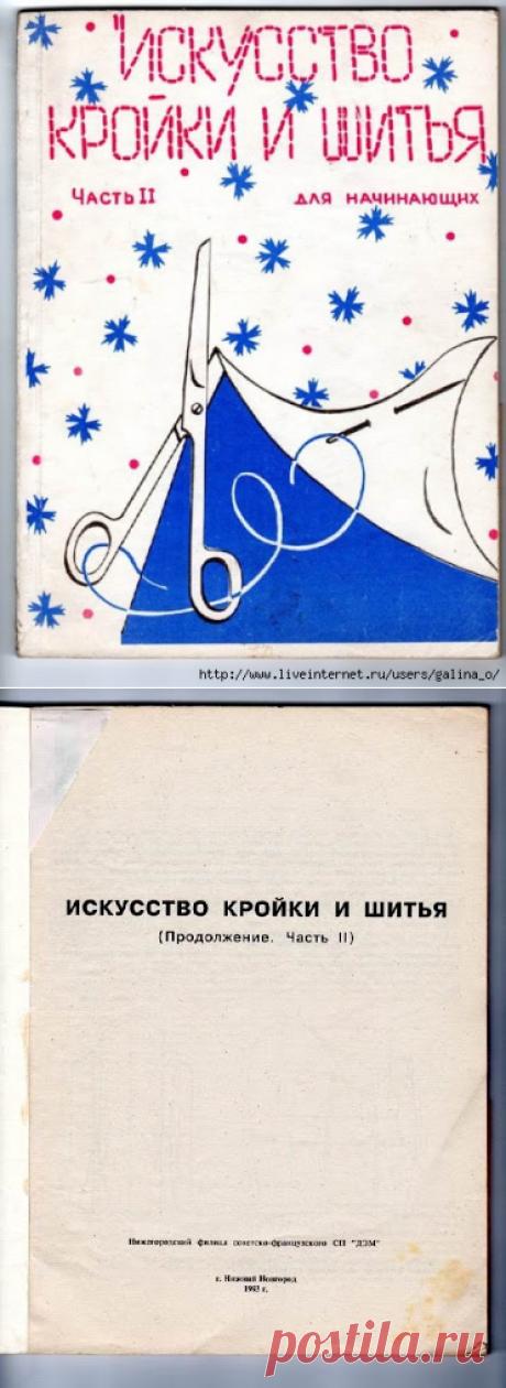 """""""Искусство кройки и шитья для начинающих""""/ч.2."""