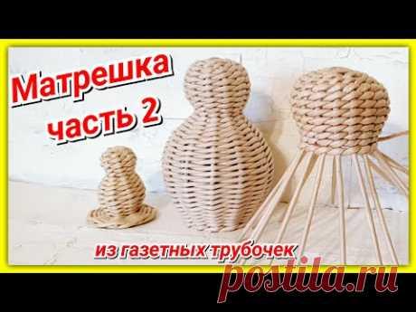 Плетем Матрёшку из газетных трубочек 2!!