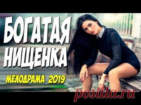 ЛЮБОВНАЯ НОВИНКА 2019!! ** БОГАТАЯ НИЩЕНКА ** Русские мелодрамы 2019 новинки HD 1080P