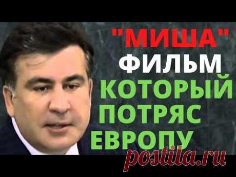 Миша! Фильм о Саакашвили, который потряс Европу!