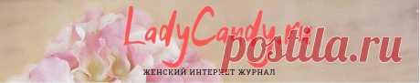 LadyCandy.ru - Женский интернет-журнал. Новости о здоровье, моде и звездной жизни.