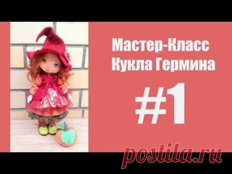 МК Кукла Гермина. Часть 1