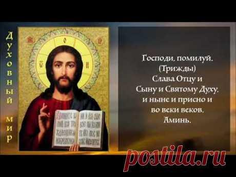 🌸ОТЧЕ НАШ 40 раз  Молитва Отче Наш 40 раз СЛУШАТЬ