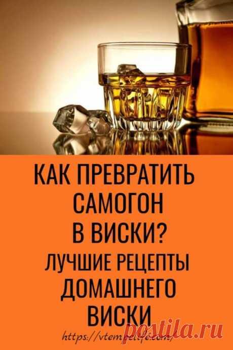 Как превратить самогон в виски? Лучшие рецепты домашнего виски своими руками | В темпе жизни