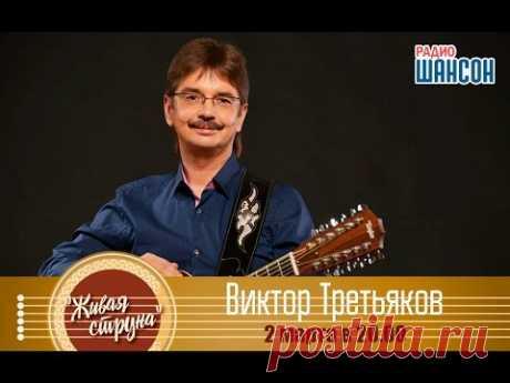 «Живая струна»: Виктор Третьяков - YouTube