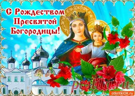 Картинки с Рождеством Пресвятой Богородицы | ТОП Картинки