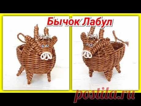 Новогодний бычок Лабул из газетных трубочек по мк С. Булгаковой!