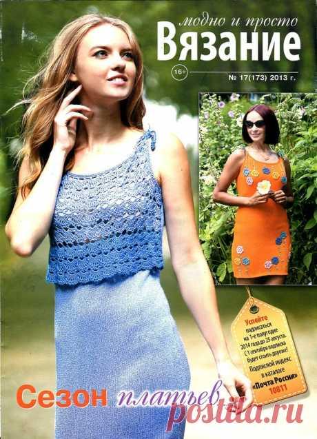 Вязание Модно и Просто № 17 (173) 2013 - Вязание модно и просто - Журналы по рукоделию - Страна рукоделия