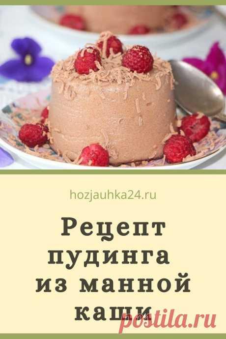 Рецепт пудинга из манной каши ⋆ ХОЗЯЮШКА