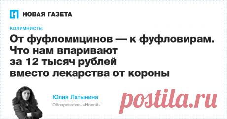 Что нам впаривают за 12 тысяч рублей вместо лекарства от «короны» В России умные люди поняли, что коронавирус и плацебо просто созданы друг для друга.