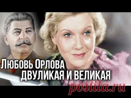 Любовь Орлова. Двуликая и великая - YouTube