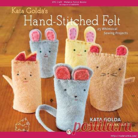 """Hand - Stitched Felt"". Книга по рукоделию.."