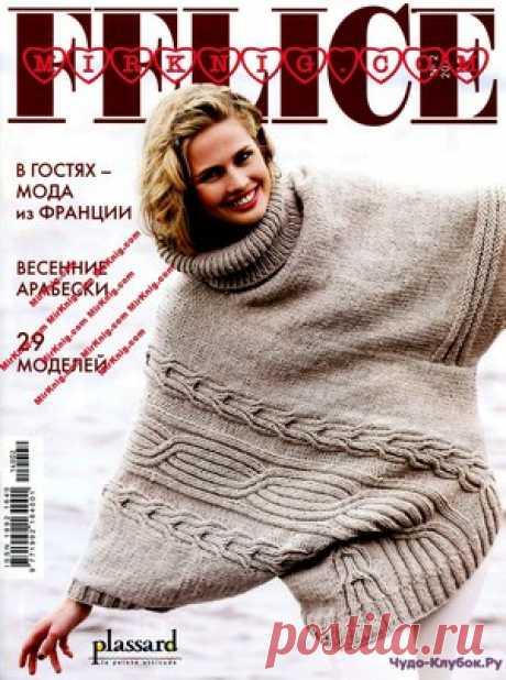 Felice 2014 2 | ✺❁журналы на чудо-КЛУБОК ❣ ❂ ►►➤Более ♛ 8 000❣♛ журналов по вязанию Онлайн✔✔❣❣❣ 70 000 узоров►►Заходите❣❣ %