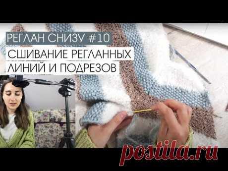 Реглан снизу #10. Сшивание регланных линий и подрезов
