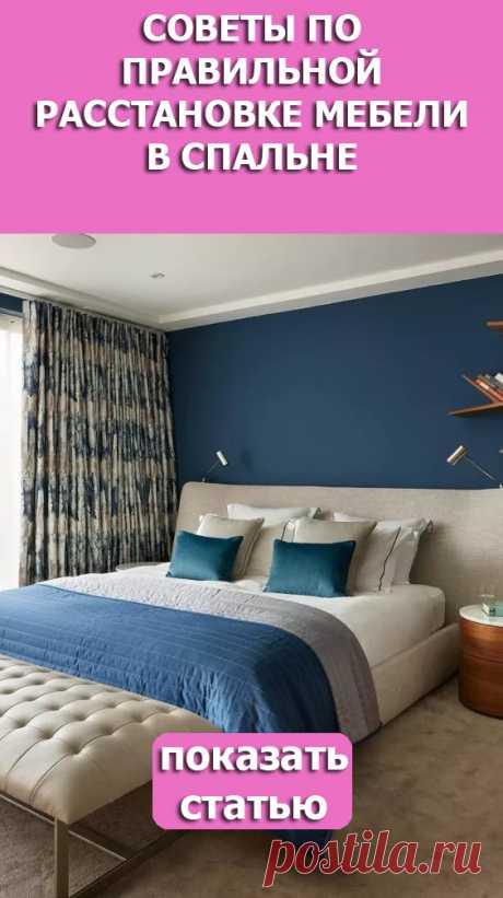 Смотрите Советы по правильной расстановке мебели в спальне