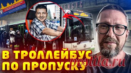 В киевский троллейбус — только по пропуску!!! — СпецТехноТранс