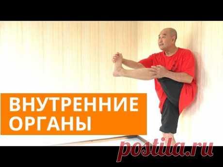 Упражнение для ВНУТРЕННИХ ОРГАНОВ Му Юйчунь ПРОСТАТА, МАТКА