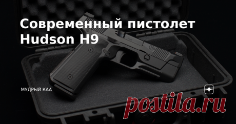 Современный пистолет Hudson H9 Пистолет Hudson H9, разработанный американской компанией Hudson Mfg., впервые был представлен на выставке SHOT Show в 2017 году. Разработчик задался целью разработать оружие, с одной стороны - с привычным для североамериканского потребителя дизайном, т.е. максимально похожее на культовый для американцев Colt M1911, а, с другой - максимально точный.  Как известно, один из факторов, влияющих на точности пистолета - это опрокидывающий момент, во...