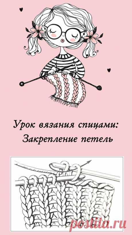Урок вязания спицами: Закрепление петель ~ СВОЕ РУКОДЕЛИЕ ~ #вязание #уроквязания #вязаниеспицами #уроквязанияспицами