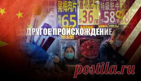 Китайские власти сделали странное заявление об источнике коронавируса   Листай.ру ✪