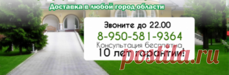 Тротуарная плитка Новокузнецке купить от производителя и цена радует