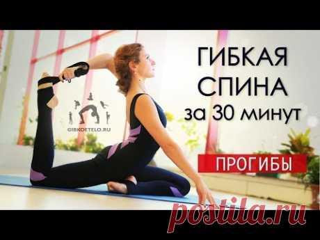 ГИБКАЯ СПИНА, ПЛЕЧИ и НОГИ за 30 минут / ПРОГИБЫ
