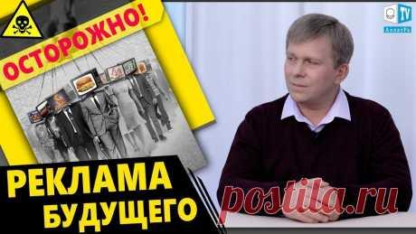 ОСТОРОЖНО! РЕКЛАМА БУДУЩЕГО   Передача с И. М. Даниловым