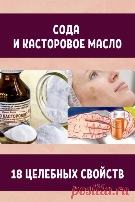Сода и касторовое масло: 18 целебных свойств! • Сияние Жизни