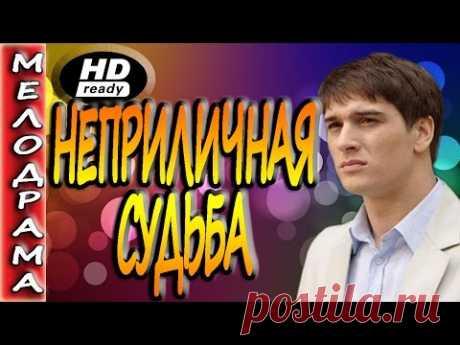 МЕЛОДРАМА СМОТРИТСЯ НА ОДНОМ ДЫХАНИИ Неприличная судьба (2016) Русские фильмы