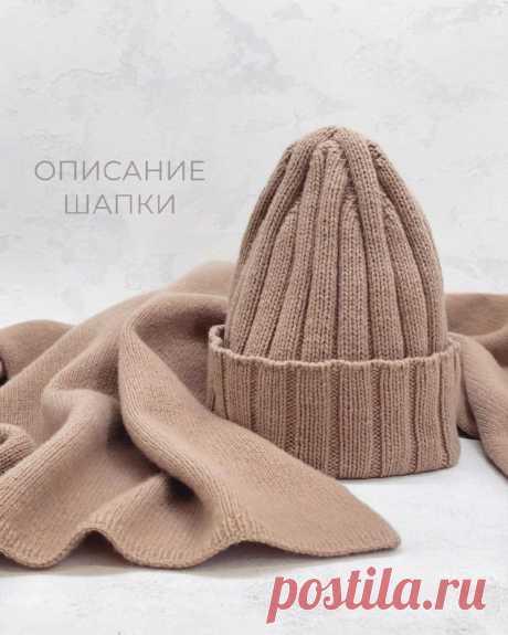 Модная шапочка (Вязание спицами) – Журнал Вдохновение Рукодельницы