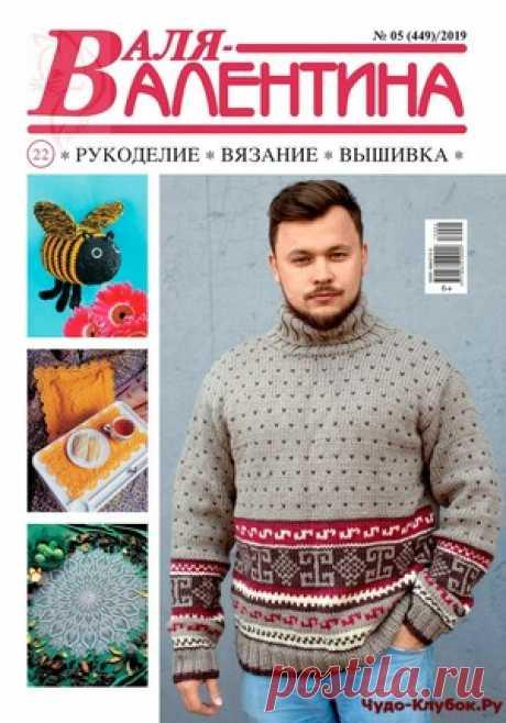 Валя-Валентина 5 2019 | ✺❁журналы на чудо-КЛУБОК ❣ ❂ ►►➤Более ♛ 8 000❣♛ журналов по вязанию Онлайн✔✔❣❣❣ 70 000 узоров►►Заходите❣❣ %