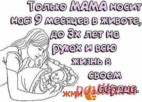 Любовь в сердце матери не имеет границ