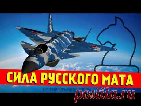 2021 июль. Встречайте новый тактический истребитель ОКБ «Сухого» - YouTube. Шах и мат