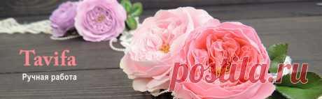 Цветы из ткани. Розы своими руками | Tavifa