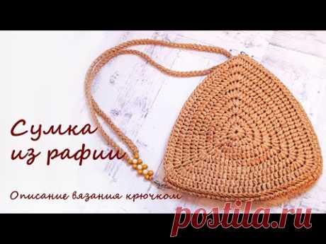 Сумка летняя из рафии крючком, описание вязания. Как сделать подклад к сумке из рафии