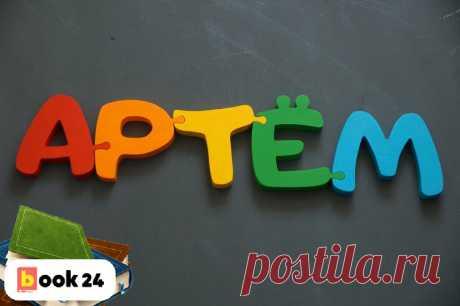 14 самых красивых имён для мальчиков, популярных во все времена   Book24: блог для мамы и ребенка   Яндекс Дзен
