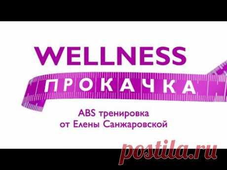 Wellness Прокачка: Занятие дня №1 (ABS тренировка от Елены Санжаровской)