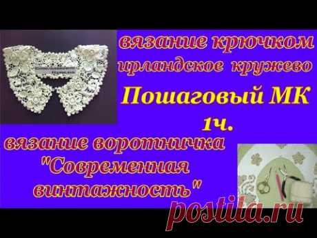 вязание крючком ирландское кружево Пошаговый МК 1ч вязание воротничка Современная винтажность - YouTube