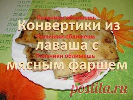 Конвертики из лаваша с фаршем! Envelopes of pita with minced meat!