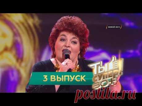 """""""Ты супер! 60+"""". Выпуск №3"""