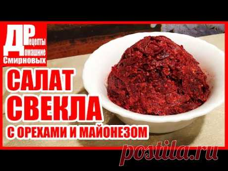 Закуска из свеклы с орехами и майонезом! Очень вкусно и очень быстро!
