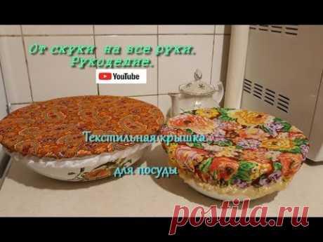 Как сшить текстильную крышку для посуды - YouTube