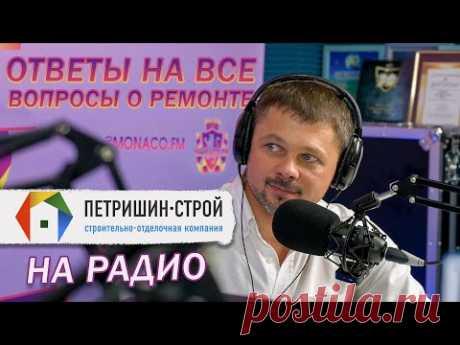 Ответы на вопросы о ремонте на радио. Петришин-Строй.